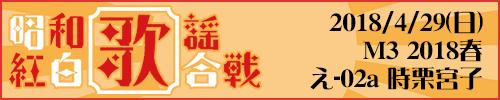 昭和歌謡紅白歌合戦
